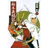 秘本義経記―ますらお (1) (小学館文庫)