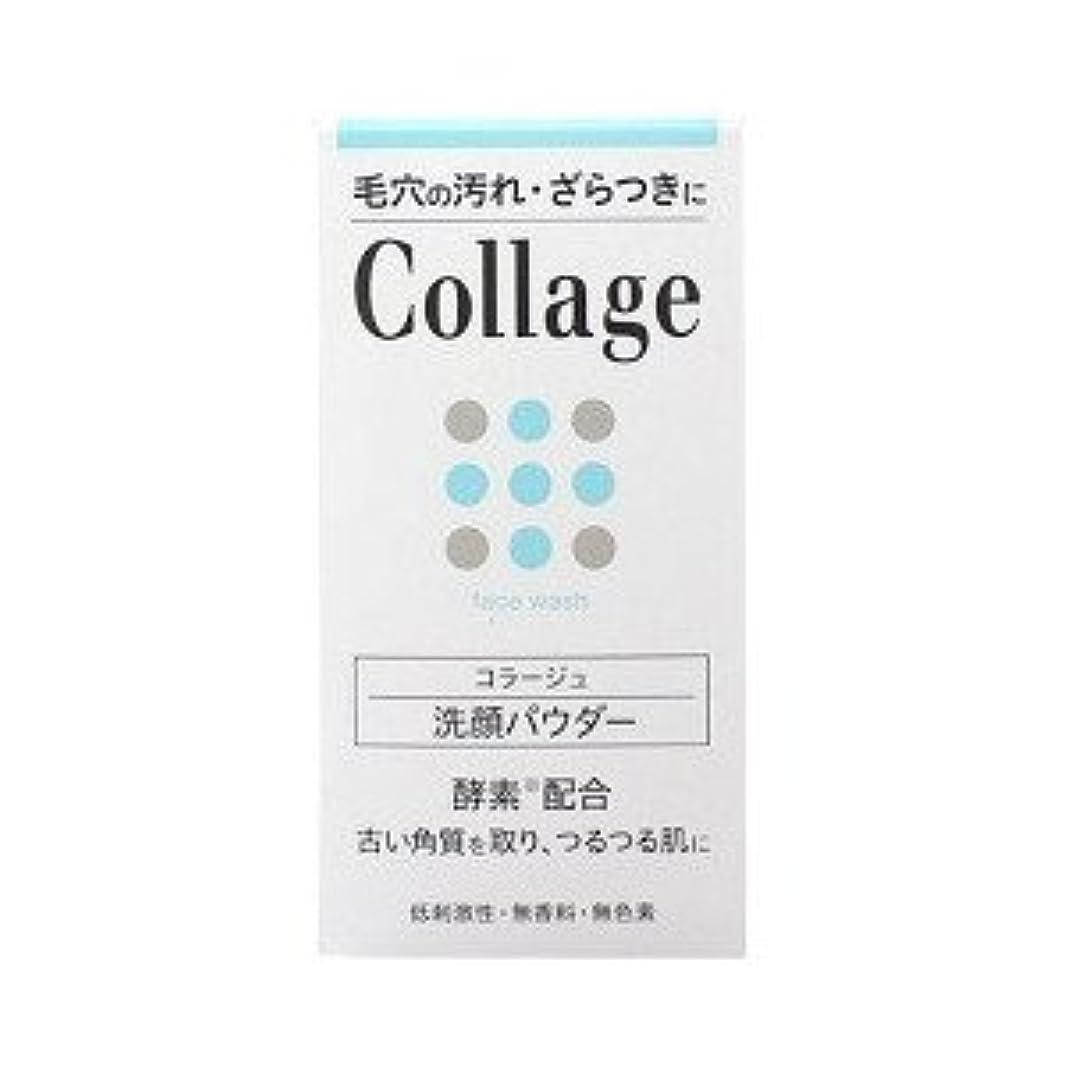 広大な権限手のひら(持田ヘルスケア)コラージュ 洗顔パウダー 40g(お買い得3個セット)