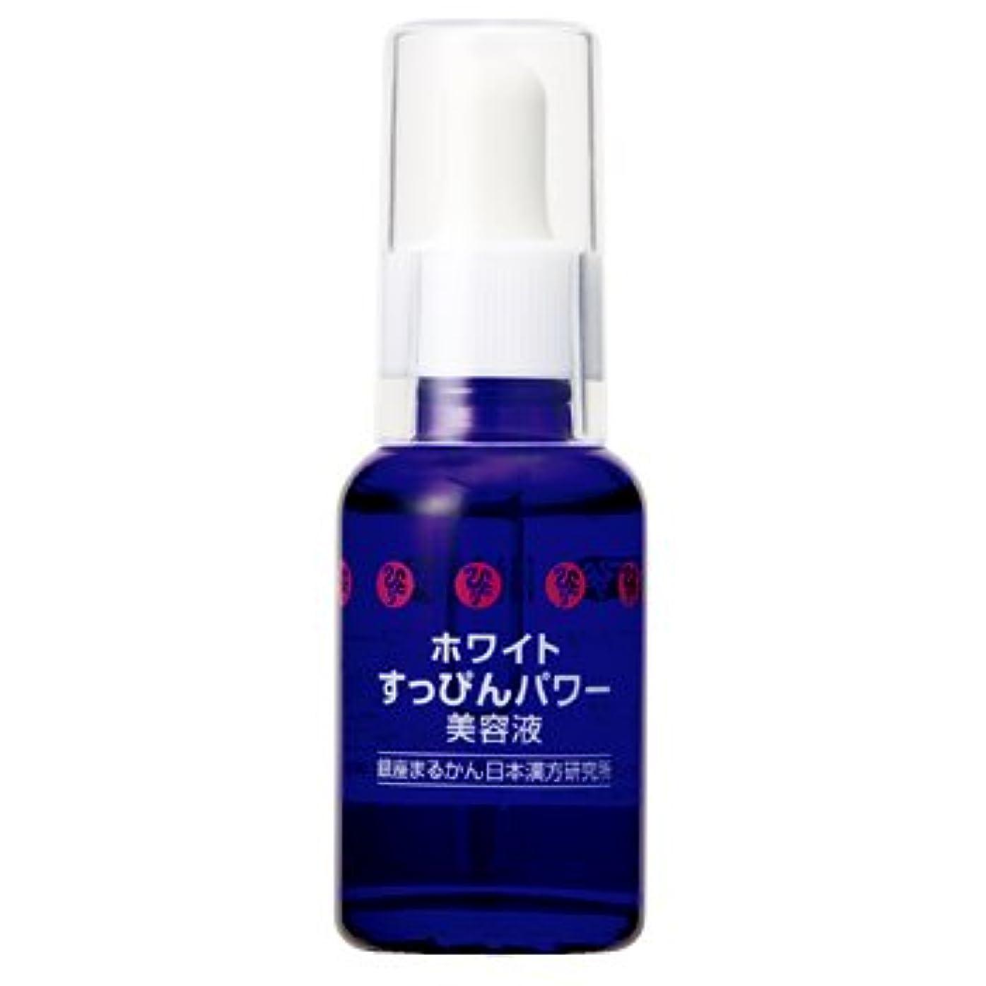 【銀座まるかん】ホワイトすっぴんパワー美容液 30ml