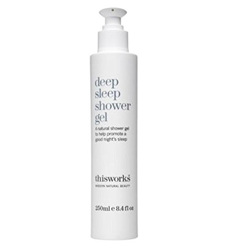 混合した噴出する反対したthis works deep sleep shower gel 250ml - これは、深い眠りシャワージェル250ミリリットルの作品 (This Works) [並行輸入品]