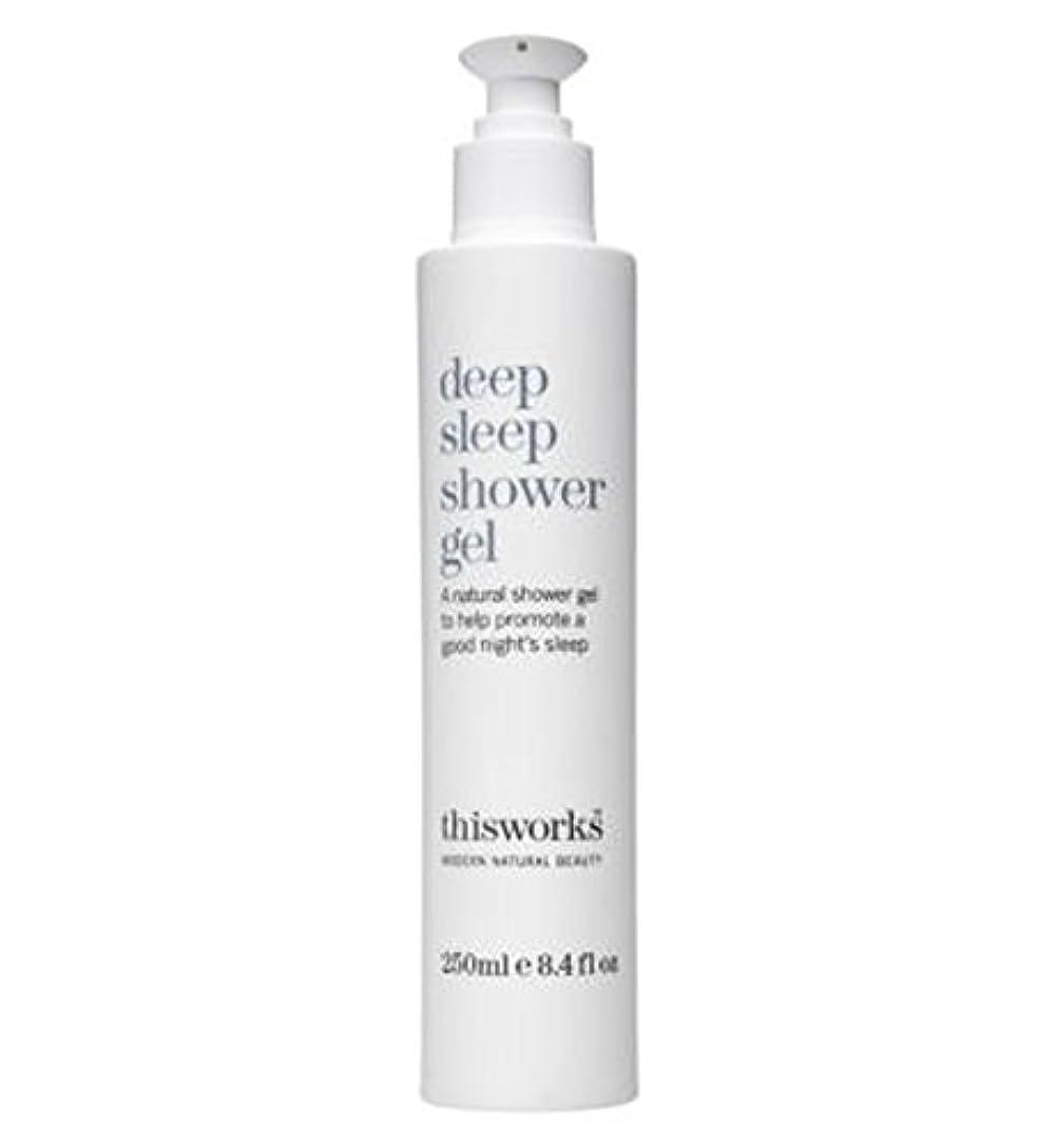 グリーンバック着実に大宇宙this works deep sleep shower gel 250ml - これは、深い眠りシャワージェル250ミリリットルの作品 (This Works) [並行輸入品]