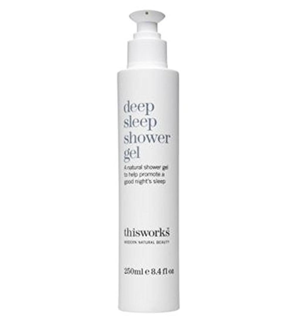 とティーム若いバブルこれは、深い眠りシャワージェル250ミリリットルの作品 (This Works) (x2) - this works deep sleep shower gel 250ml (Pack of 2) [並行輸入品]