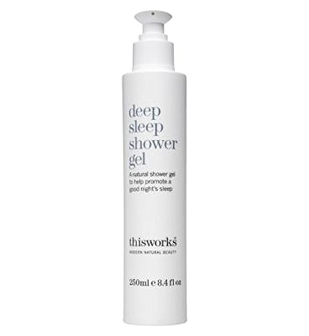 散文アート魅了するこれは、深い眠りシャワージェル250ミリリットルの作品 (This Works) (x2) - this works deep sleep shower gel 250ml (Pack of 2) [並行輸入品]