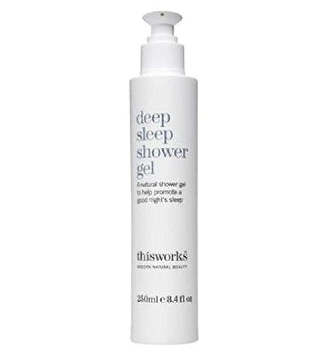 ぐるぐるアコード慣らすこれは、深い眠りシャワージェル250ミリリットルの作品 (This Works) (x2) - this works deep sleep shower gel 250ml (Pack of 2) [並行輸入品]