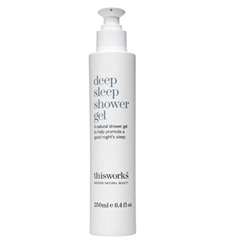 バスオーナーぬれたthis works deep sleep shower gel 250ml - これは、深い眠りシャワージェル250ミリリットルの作品 (This Works) [並行輸入品]