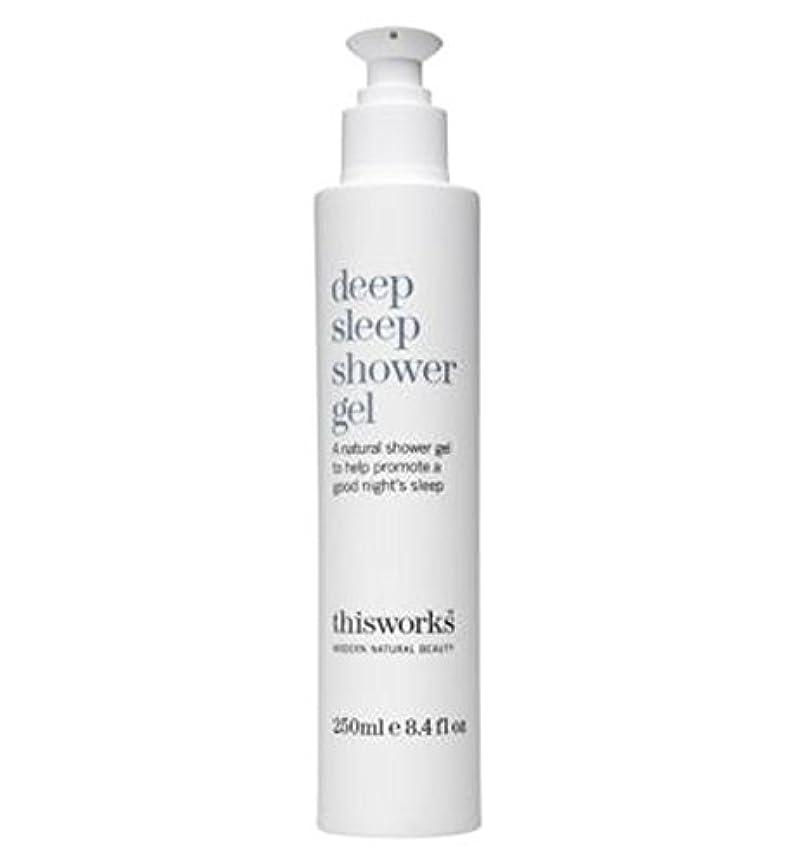 予知繰り返し明るいこれは、深い眠りシャワージェル250ミリリットルの作品 (This Works) (x2) - this works deep sleep shower gel 250ml (Pack of 2) [並行輸入品]