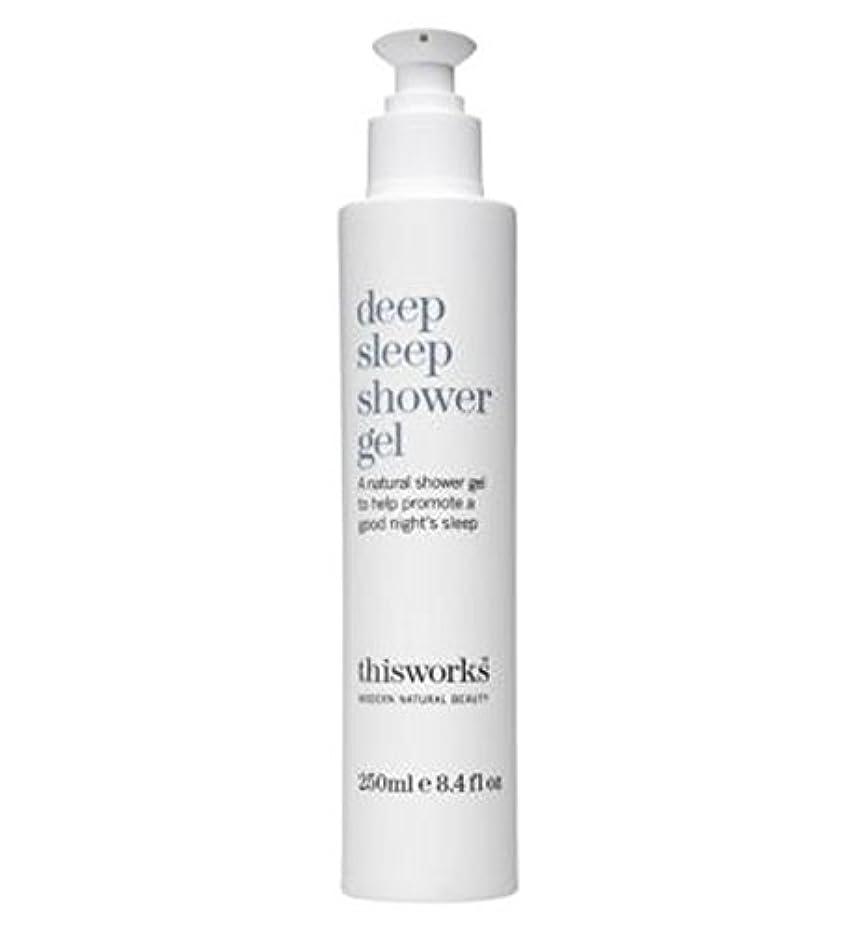 要求物語治すthis works deep sleep shower gel 250ml - これは、深い眠りシャワージェル250ミリリットルの作品 (This Works) [並行輸入品]