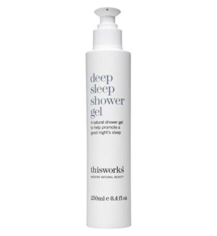 早くフェンスランデブーこれは、深い眠りシャワージェル250ミリリットルの作品 (This Works) (x2) - this works deep sleep shower gel 250ml (Pack of 2) [並行輸入品]