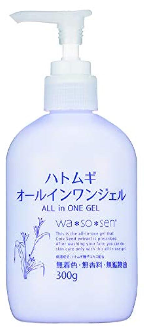 剃る読書をする作りますwa*so*sen(ワソウセン) wasosen ハトムギオ-ルインワンジェル オールインワン W68XD68XH159mm