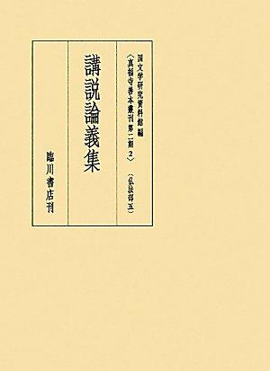 講説論義集 (真福寺善本叢刊第二期)