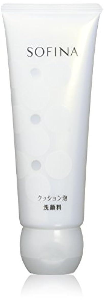 周波数豊かな実験ソフィーナ クッション泡洗顔料