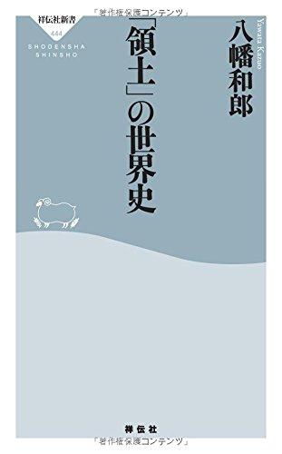 「領土」の世界史 (祥伝社新書)