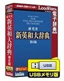 研究社 新英和大辞典第6版 USBメモリ版