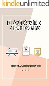 国立病院で働く看護師の暴露: 独立行政法人国立病院機構の実態
