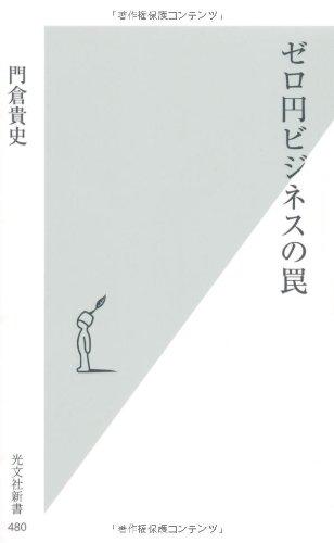 ゼロ円ビジネスの罠 (光文社新書)の詳細を見る