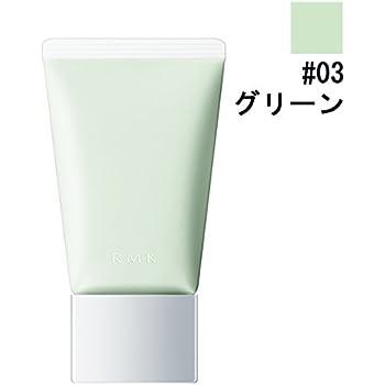 【RMK (ルミコ)】ベーシック コントロールカラー N #03 グリーン 30g