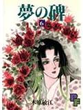 夢の碑 6 (プチフラワーコミックス)