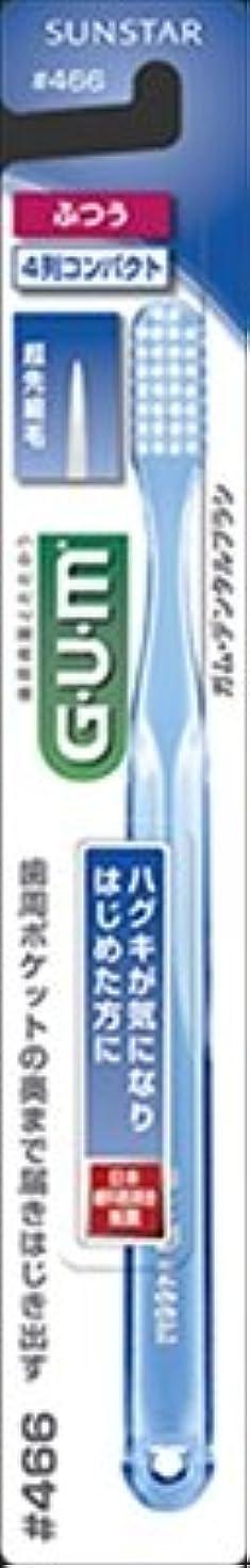 アカデミー宣言薬理学【サンスター】【GUM】ガム?デンタルブラシ#466[4列コンパクトヘッド?ふつう]【1ホン】×120点セット (4901616215610)