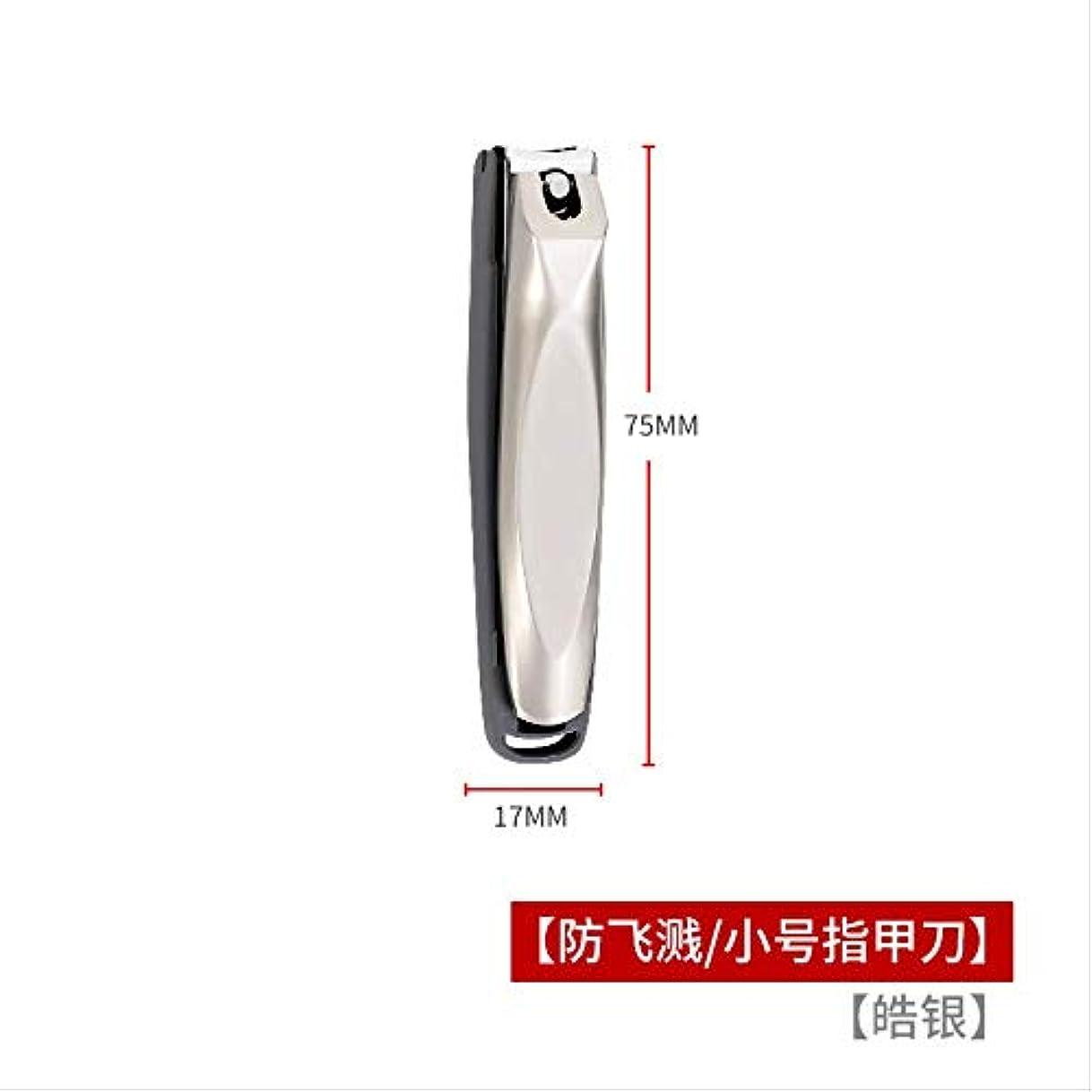 排泄する種類自動的に爪切りステンレス鋼爪切りクリエイティブシングルスプラッシュネイルカット B2シルバー*抗スプラッシュ*小さな鉄の箱