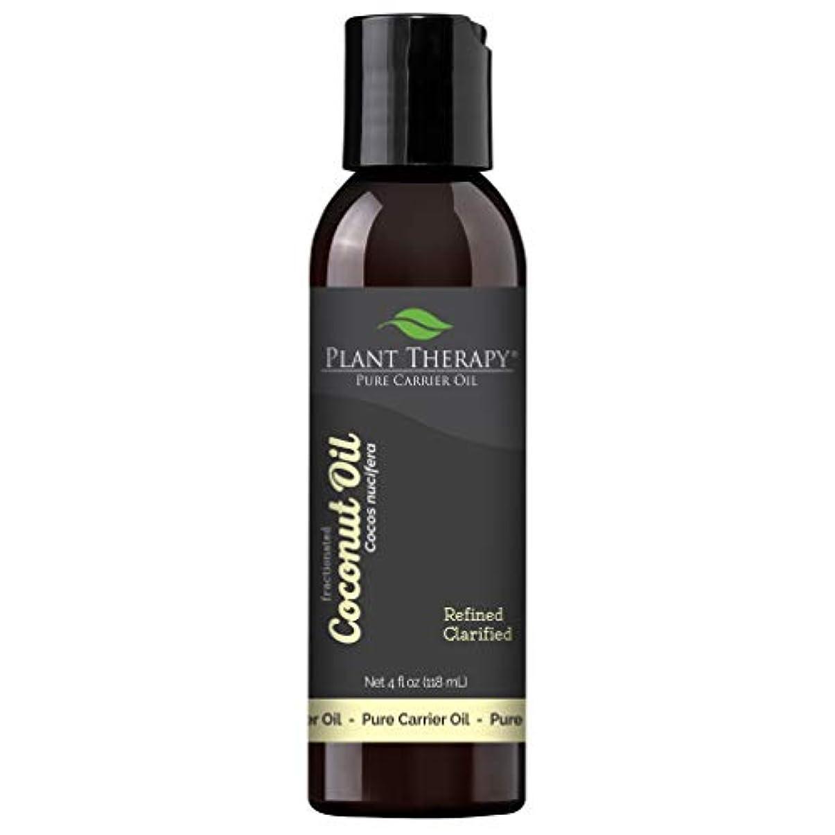 製作スロープ変色するPlant Therapy Essential Oils (プラントセラピー エッセンシャルオイル) ココナッツ (分別蒸留) 4 オンス キャリアオイル