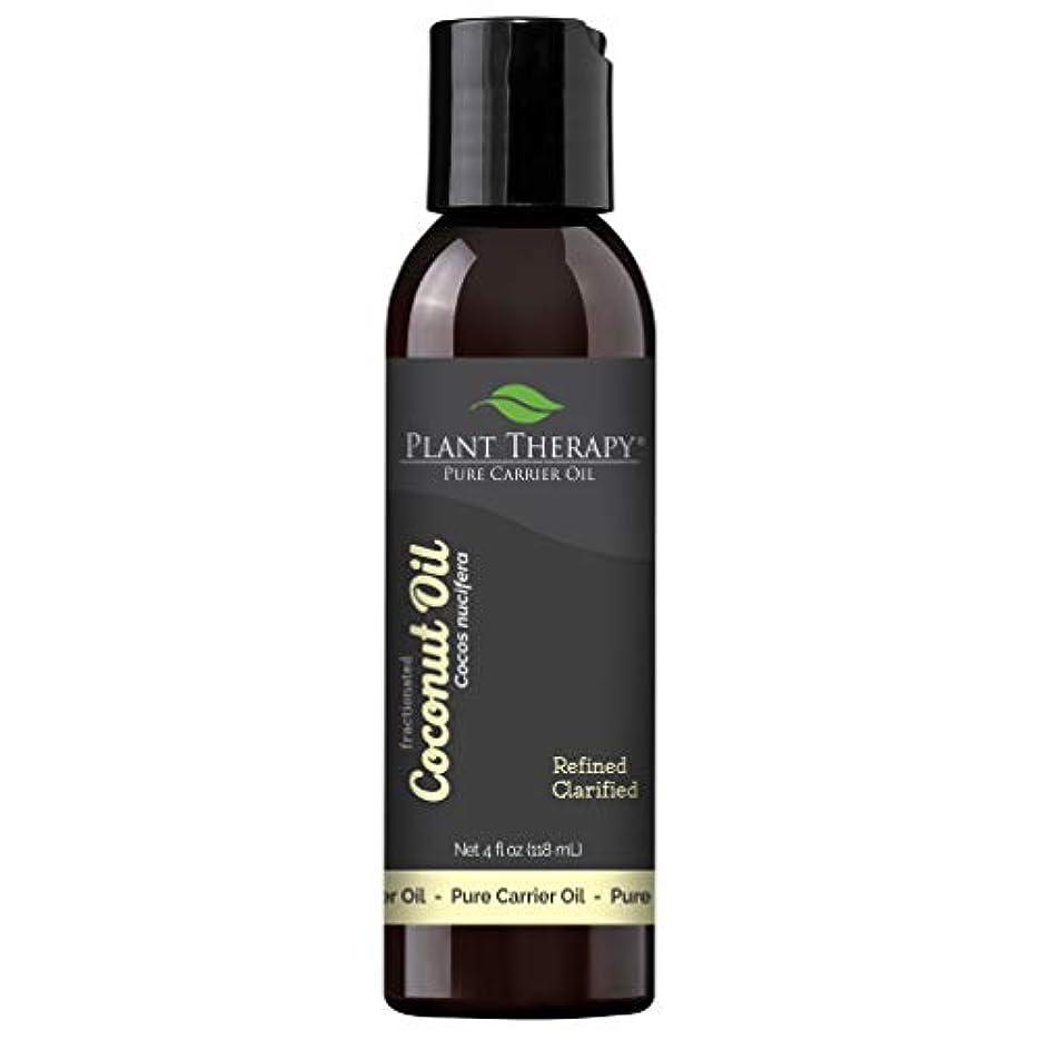 戻る床を掃除する作物Plant Therapy Essential Oils (プラントセラピー エッセンシャルオイル) ココナッツ (分別蒸留) 4 オンス キャリアオイル