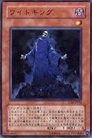 遊戯王カード ワイトキング TLM-JP032N
