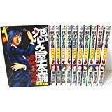 怨み屋本舗 REVENGE コミック 全11巻完結セット (ヤングジャンプコミックス)