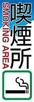 のぼり旗スタジオ のぼり旗 喫煙所003 通常サイズ H1800mm×W600mm