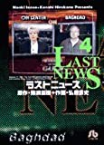 ラストニュース (4) (小学館文庫)