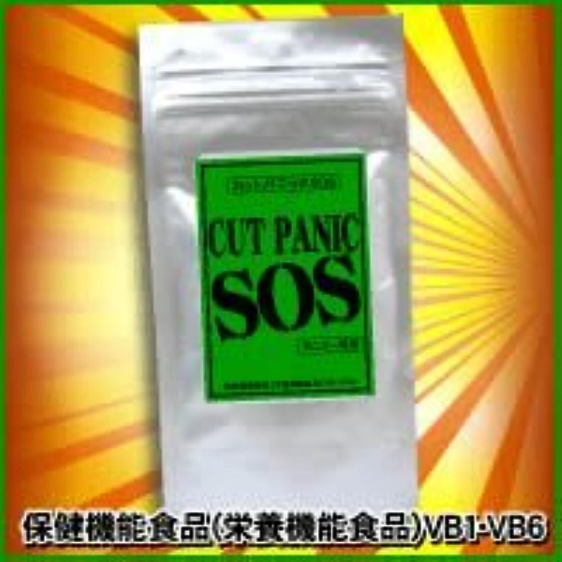 条件付き黒快いパニックSOS シリーズ (カット)