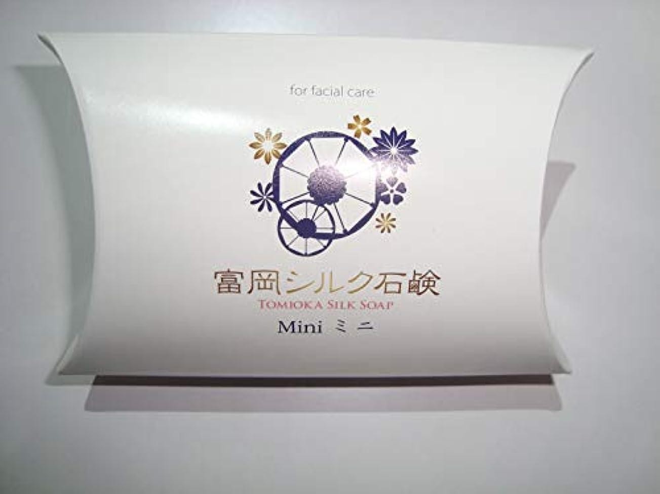 相互中絶オン絹工房 富岡シルク石鹸 ミニサイズ(12g)