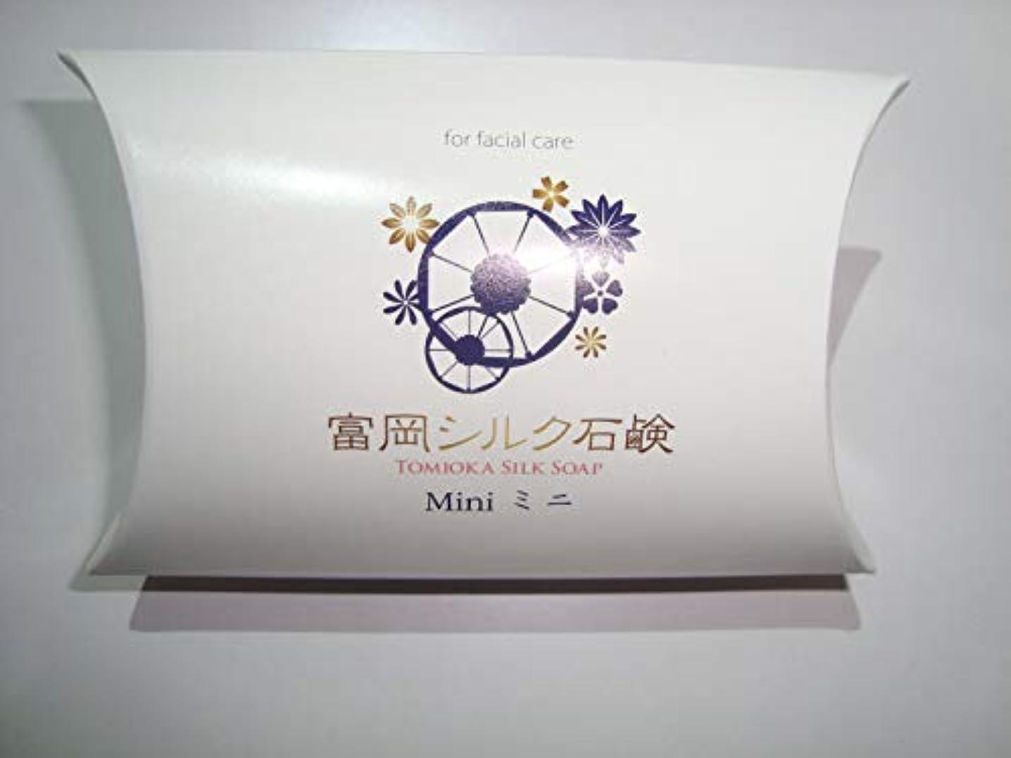 全能護衛目に見える絹工房 富岡シルク石鹸 ミニサイズ(12g)