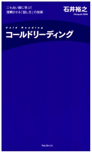 コールドリーディング?ニセ占い師に学ぶ! 信頼させる「話し方」の技術 (FOREST MINI BOOK)