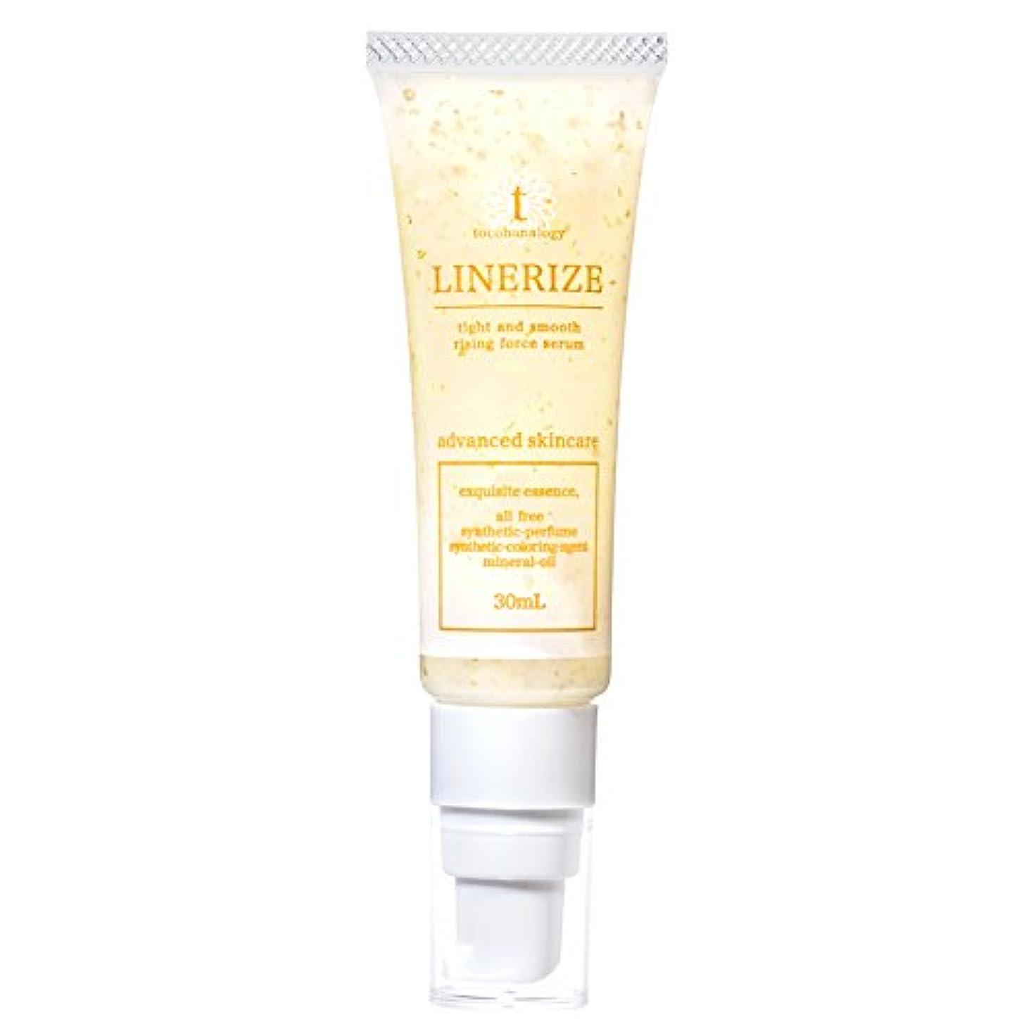 掃除夕方阻害するトコハナロジー リナライズ 黄金ジェル美容液 顔のむくみ たるみ ほうれい線 毛穴 対策