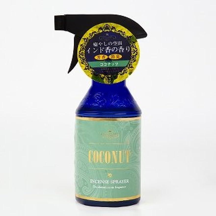 半円変えるデザートお香の香りの芳香剤 セレンスフレグランスルームスプレー ココナッツ