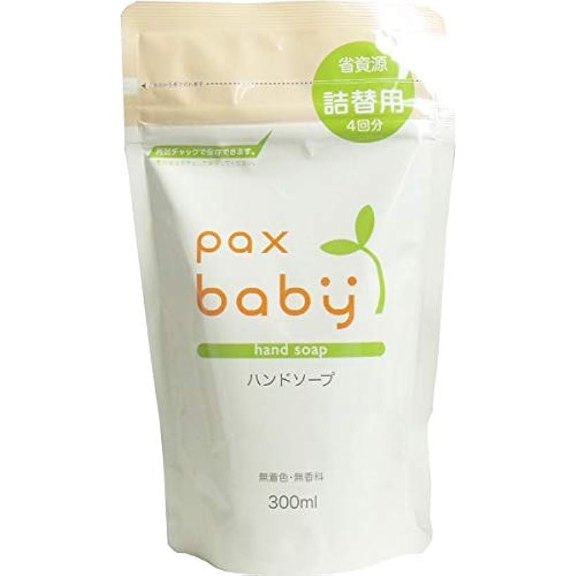 以来赤ちゃん雄弁家パックスベビー ハンドソープ 泡タイプ 詰替用 4回分 300mL×5個セット