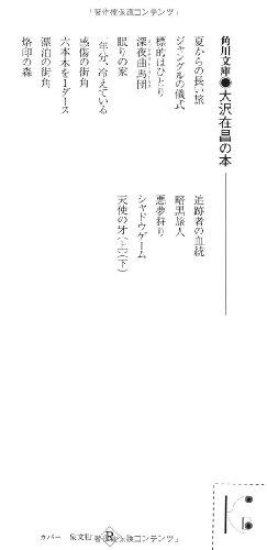 標的はひとり (角川文庫)の詳細を見る
