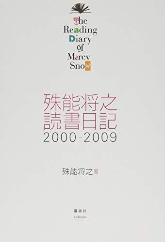 殊能将之 読書日記 2000-2009 The Reading Diary of Mercy Snowの詳細を見る