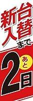 のぼり旗パチンコ 送料無料(I039新台入替)