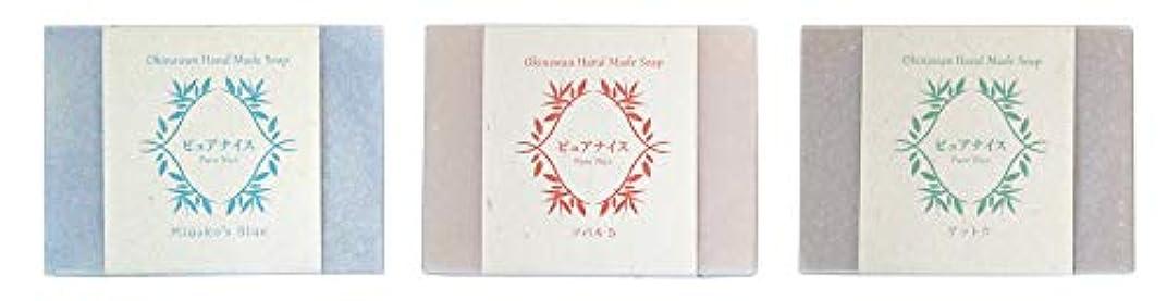 ソフトウェアカセット不足ピュアナイス おきなわ素材石けんシリーズ 3個セット(Miyako's Blue、ツバキ5、ゲットウ)