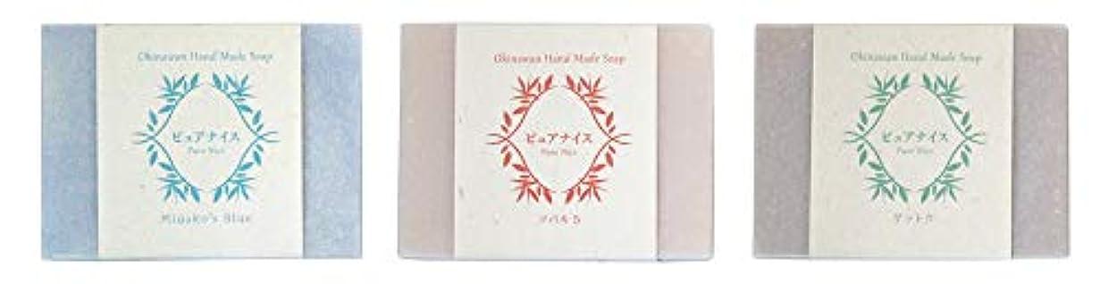 花束どうしたのハッチピュアナイス おきなわ素材石けんシリーズ 3個セット(Miyako's Blue、ツバキ5、ゲットウ)