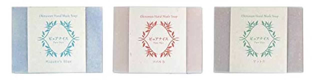 反射袋繰り返すピュアナイス おきなわ素材石けんシリーズ 3個セット(Miyako's Blue、ツバキ5、ゲットウ)