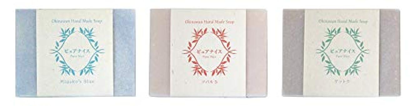 恩恵やる恩恵ピュアナイス おきなわ素材石けんシリーズ 3個セット(Miyako's Blue、ツバキ5、ゲットウ)
