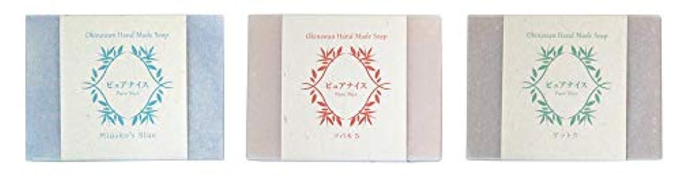 建築家啓示ようこそピュアナイス おきなわ素材石けんシリーズ 3個セット(Miyako's Blue、ツバキ5、ゲットウ)