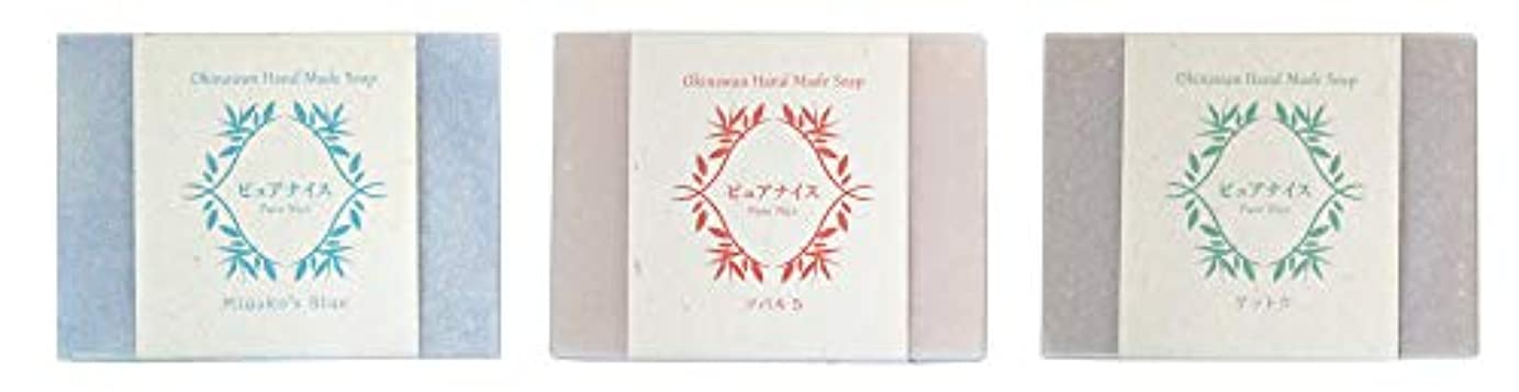 週間ケイ素羊飼いピュアナイス おきなわ素材石けんシリーズ 3個セット(Miyako's Blue、ツバキ5、ゲットウ)