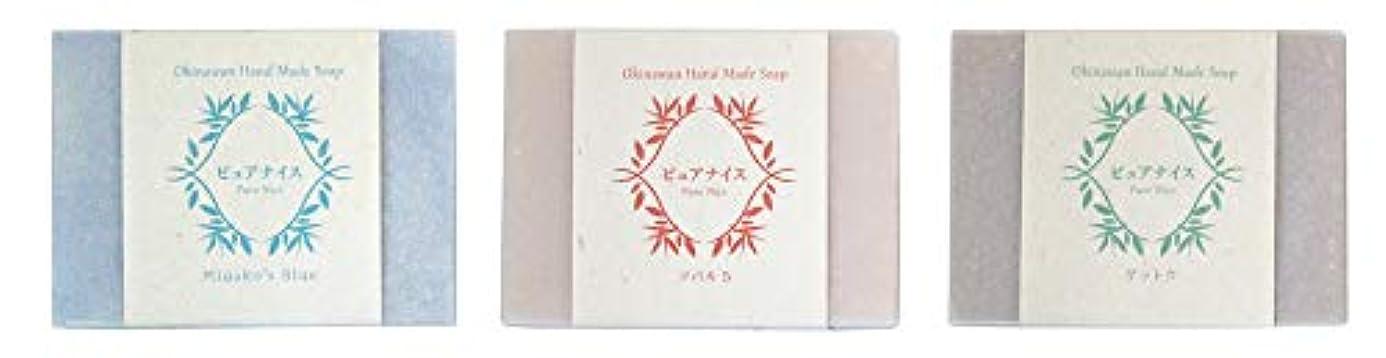 ダース前提条件裁定ピュアナイス おきなわ素材石けんシリーズ 3個セット(Miyako's Blue、ツバキ5、ゲットウ)