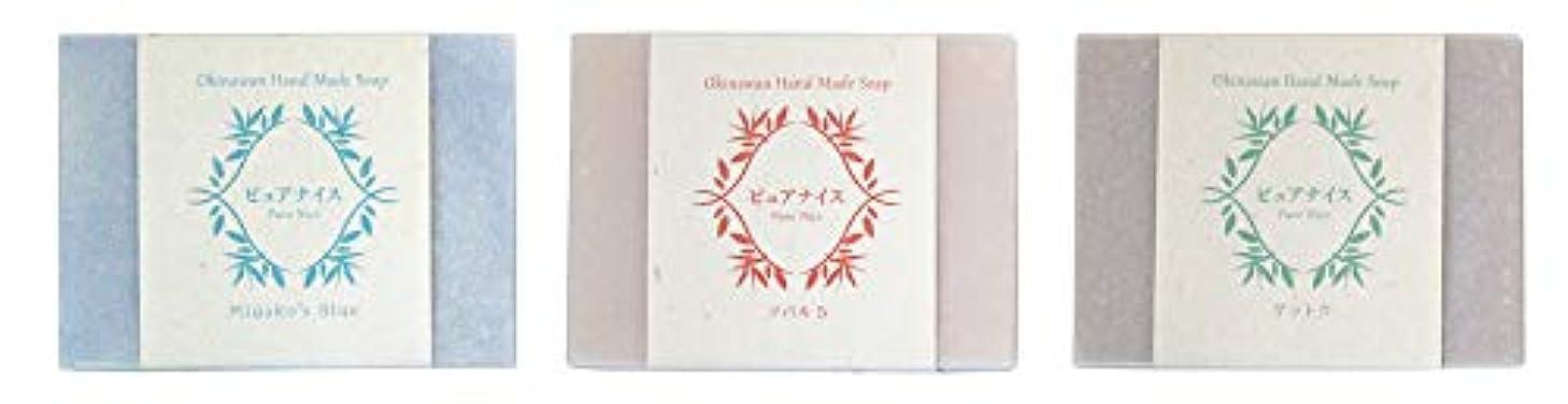 かけるレパートリー驚くべきピュアナイス おきなわ素材石けんシリーズ 3個セット(Miyako's Blue、ツバキ5、ゲットウ)