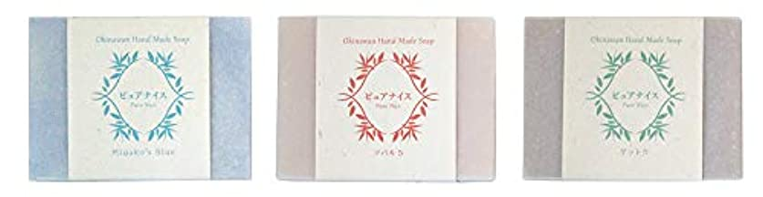 論争の的証書放つピュアナイス おきなわ素材石けんシリーズ 3個セット(Miyako's Blue、ツバキ5、ゲットウ)