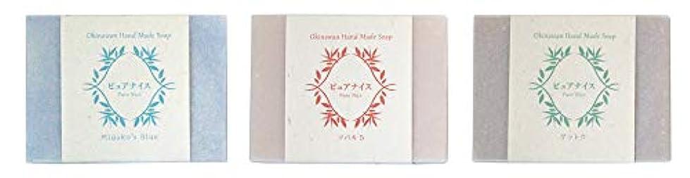 助言するコピー散歩に行くピュアナイス おきなわ素材石けんシリーズ 3個セット(Miyako's Blue、ツバキ5、ゲットウ)