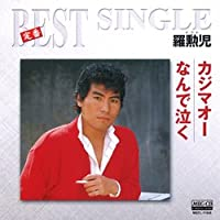 カジマオー/なんで泣く (MEG-CD)